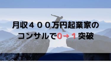 月収400万円起業家ゆいさんのコンサルを受けて0→1を突破した話