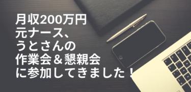 11ヶ月で月収200万円起業家、元ナースのうとさんにお会いしてきました。