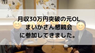 月収30万円突破元OL_まいかさんの懇親会に参加してきました