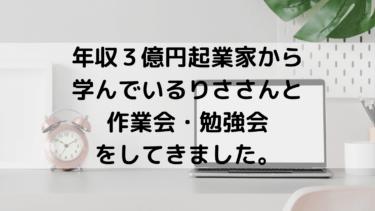 年収3億円起業家から勉強中のりささんと作業会・勉強会をしてきました。