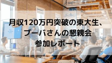 月収120万円突破の東大生、ブーバさんの懇親会に参加してきました。