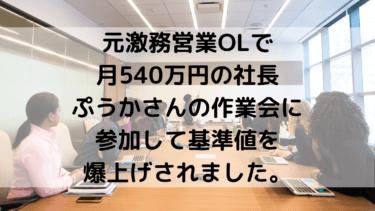 月収500万円突破元OL、ぷうかさんの作業会・懇親会で基準値を爆上げされました。