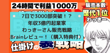 7日で3000部突破!?年収3億円起業家わっきーさん販売戦略Brainレビュー