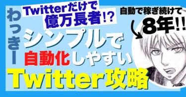 3日で2300人が購入!?年収3億円起業家わっきーさんのTwitter教材レビュー